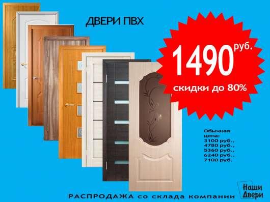 Двери ПВХ  - распродажа склада.