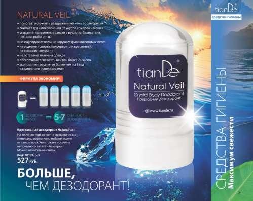 Дезодорант. Natural Veil