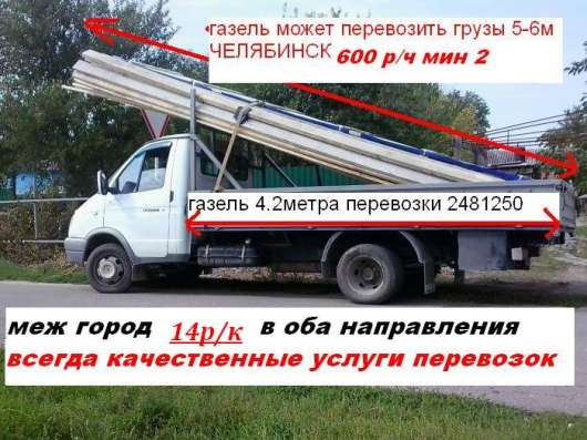 Газель 2481250 открытая перевозки в Челябинске Фото 1