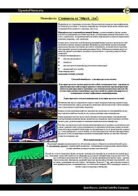 LED TV Экраны Дисплеи Панели во Владивостоке Фото 3