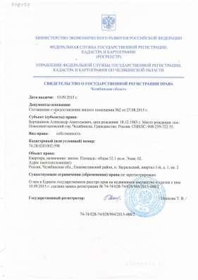 Продам 3 ккв.. п.Зауральский (Еманжелинск) в Челябинске Фото 1