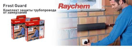 Ищите греющий кабель Raychem в Перми?
