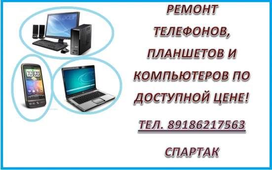 Ремонт телефонов ,планшетов и компьютеров