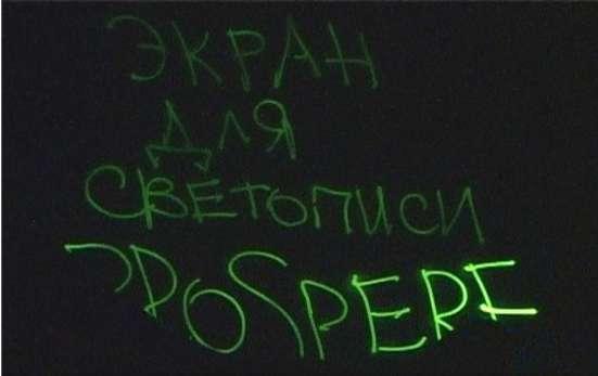 Экран для лайт-анимации СВЕТОПИСЬ