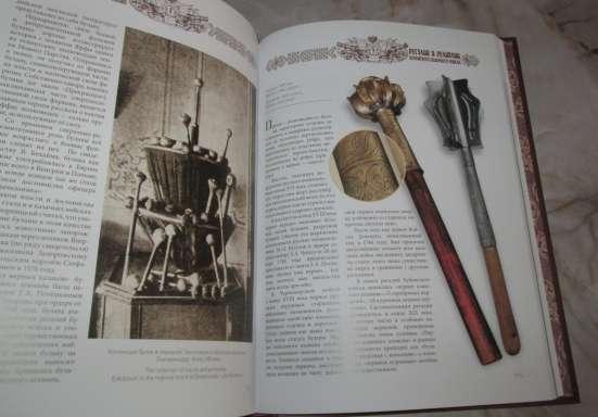 Подарочная книга Регалии и реликвии Кубанского казачьего войска