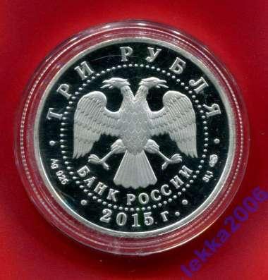 70 лет Победы 3 монеты 2015 год в Москве Фото 2