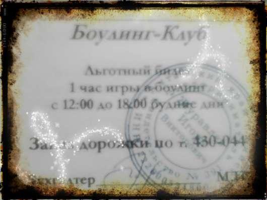 Продам в БОУЛИНГ КЛУБ билеты.