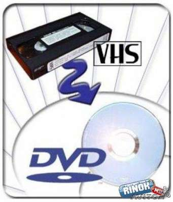 Оцифровка всех видов видеокассет на DVD.Запись 8м киноплёнки