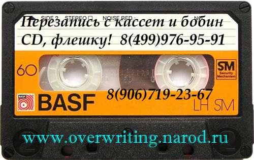 Перезапись кассеты, бобины, кинопленки на cd,dvd. оцифровка в Москве Фото 3