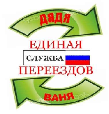 Грузчики Дядя Ваня в Красноярске.