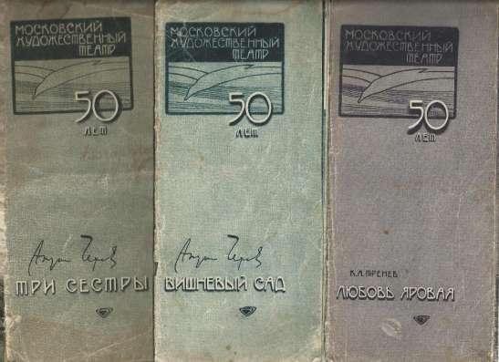 Программки МХАТ 1948