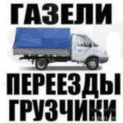 Доставка мебели, стройматериалов, вывоз мусора
