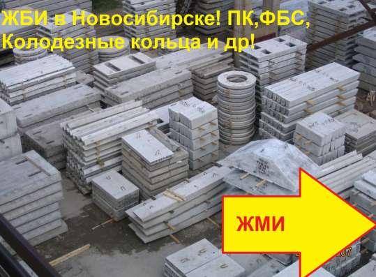 Плиты перекрытия ПК. ФБС. ЖБИ. Дорожные плиты в Новосибирске