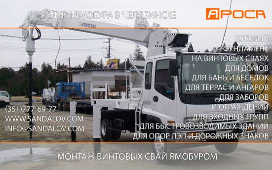 Винтовые сваи с литым наконечником ООО Ароса, г. Челябинск Фото 2
