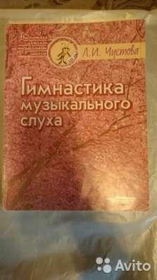 Учебник по сольфеджио Л. И. Чустова