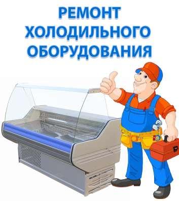 Ремонт холодильников и холодильного оборудования в Каменске-Уральском Фото 1
