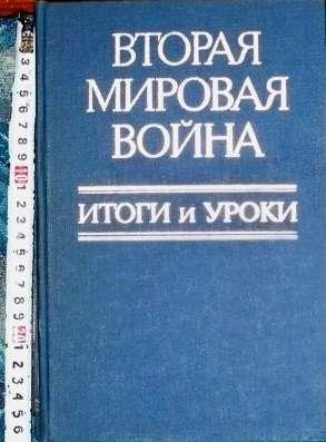 Продам книгу-Вторая Мировая война. Итоги и уроки. 1985г. 447