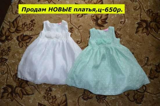 Продам НОВЫЕ праздничные платья разных размеров ,см.фото.