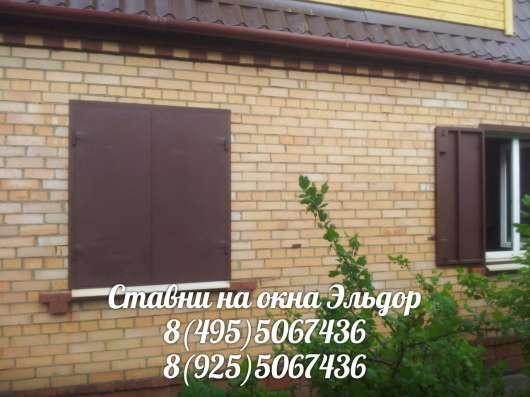 ставни и решетки на окна