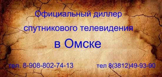 обмен оборудование ТРИКОЛОР ТВ в Омске Фото 5