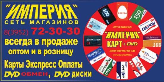 Продаем: КАРТЫ Экспресс ОПЛАТЫ опт и розница ! в Иркутске Фото 1