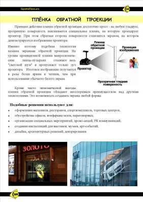 Плёнка обратной проекции. Полноценный экран. в Владивостоке Фото 4