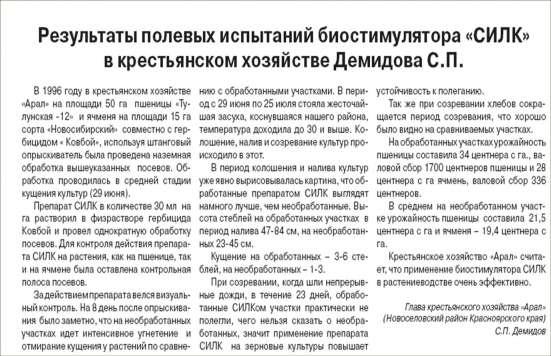 регулятор роста растений СИЛК в Красноярске Фото 2