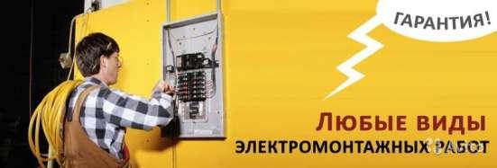 Услуги электрика в Пензе