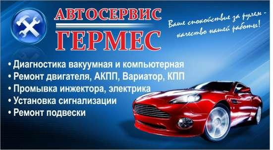 Качественный, профессиональный, ремонт двигателя, DSG, АКПП