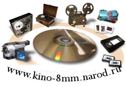 Оцифровка, перезапись аудио, видео кассет и кинопленки