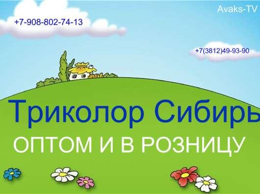 Триколор-ТВ оптом и в розницу в Омске Фото 4