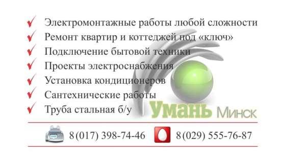 Подключение и ремонт электроплит и духовых шкафов в г. Минск Фото 1
