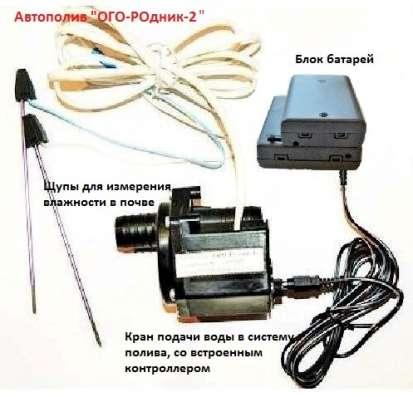 Автополив ОГО-Родник-2 с датчиком влажности почвы для теплиц