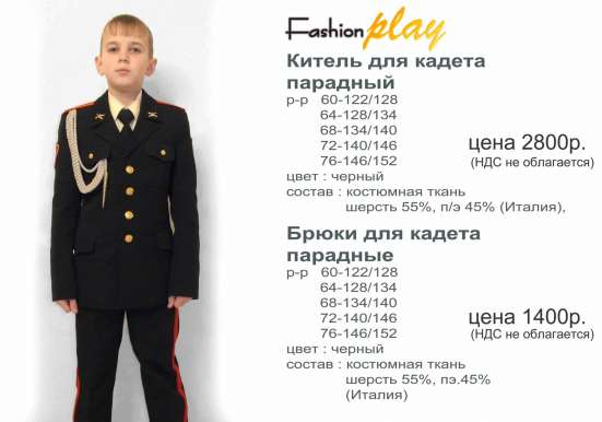Форма для кадетов в Санкт-Петербурге Фото 4