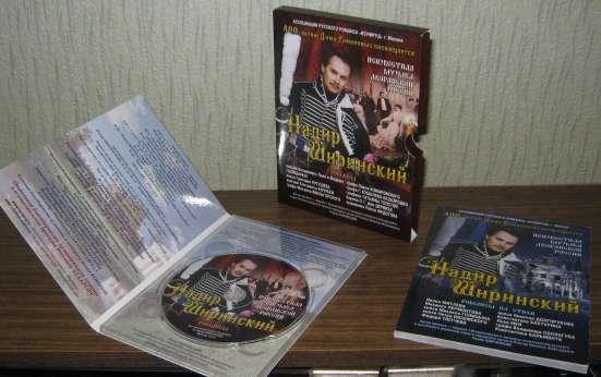 Аудио CD в Ярославле Фото 4