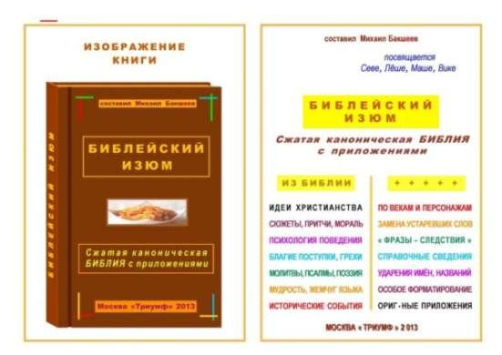 """уникальная книга-файл """"БИБЛЕЙСКИЙ ИЗЮМ. ..."""" - педагогам"""