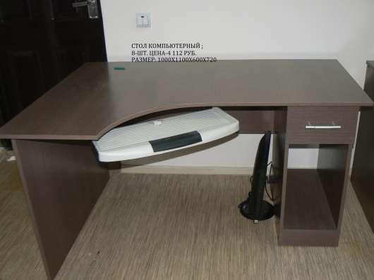 Продаю офисную мебель и оргтехнику.