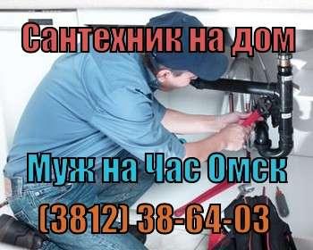 Ремонт квартир. Сантехник, электрик, плиточник-отделочник в Омске Фото 4