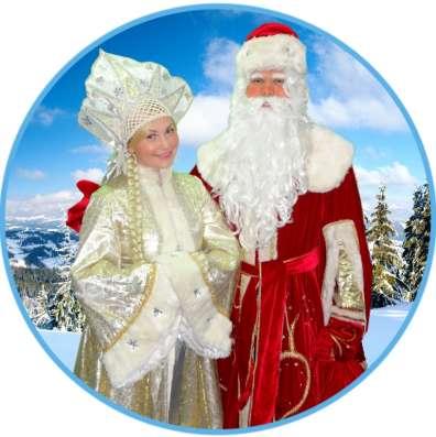 Вызов Деда Мороза и Снегурочки на дом!