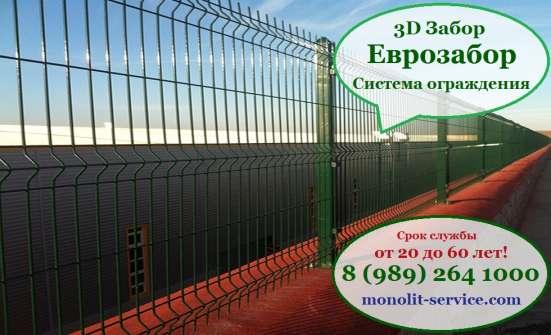3Д Забор. Еврозабор. Система ограждения