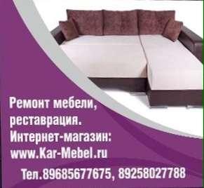 Мебел от производителя