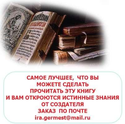 """КНИГА """" КОСМОТОЛОГИЯ КНИГА 1 ПЕЧАТЬ 1"""""""