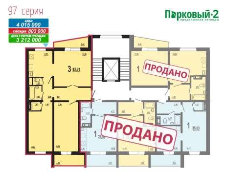 Продам квартиры в МКР Парковый 2. в Челябинске Фото 5