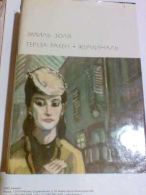 """Продаю """"Библиотеку Всемирной Литературы"""" (комплект из 122 кн"""