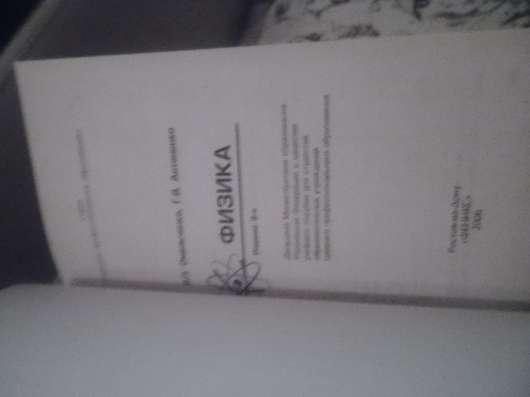 Учебник по физике для сред. проф. образования в Орехово-Зуево Фото 2