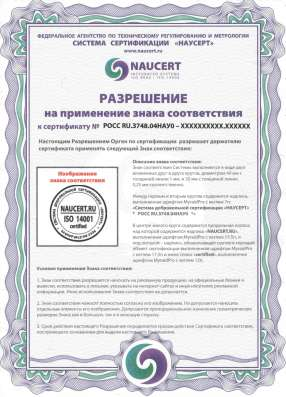 Сертификация ISO в Москве Фото 4