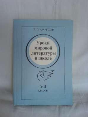В.С. Вахрушев Уроки мировой литературы в школе