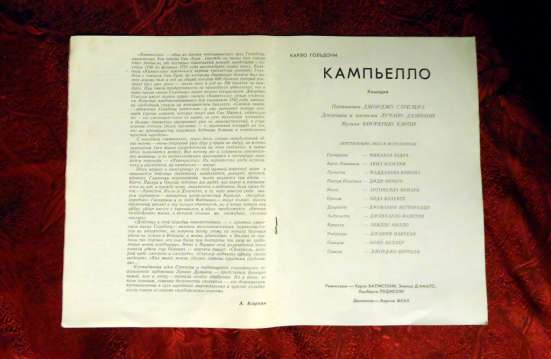 Программка (буклет) Пикколо Театра ди Милано, 79 г в Москве Фото 1