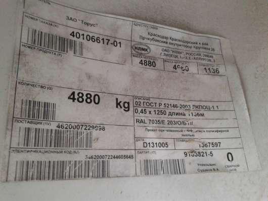прокат оцинкованный с полиэфирной эмалью 0,45*1250