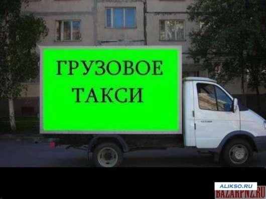 Услуги грузового такси2823998